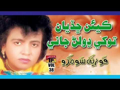 Kiyen Chadyan Tokhe - Fozia Soomro - Sindhi Hits Old Song - Best Sindhi Song - TP Sindhi