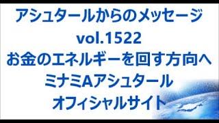 vol. 1522  お金のエネルギーをまわす方向へ