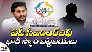 Another CMRF Scam Busted in AP | CM YS Jagan | ABN Telugu