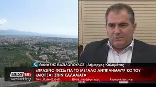 Βασιλόπουλος Θανάσης στην τηλεόραση Best ένα χρόνο μετά τις εκλογές 21 09 2020