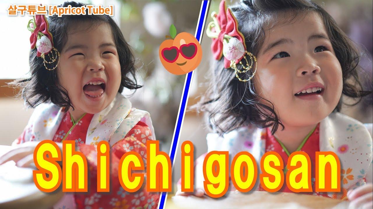"【Vlog】세돌 사진 촬영 메이킹 The Making of ""Shichigosan"""