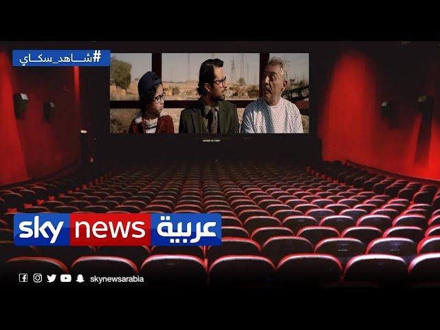 لأول مرة .. فيلم واحد فقط يعرض في العيد في مصر l  منصات
