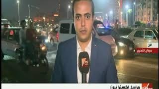 الآن | مراسل إكسترا نيوز: الأوضاع في ميدان التحرير طبيعية ومستقرة وهادئة