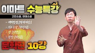 이마트 수능특강 10강