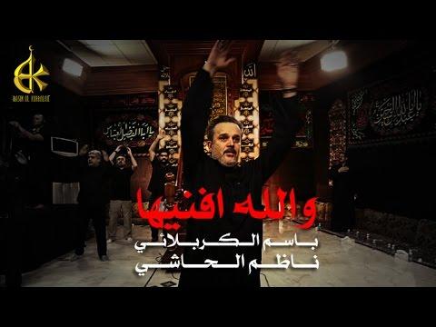 والله افنيها | الرادود باسم الكربلائي