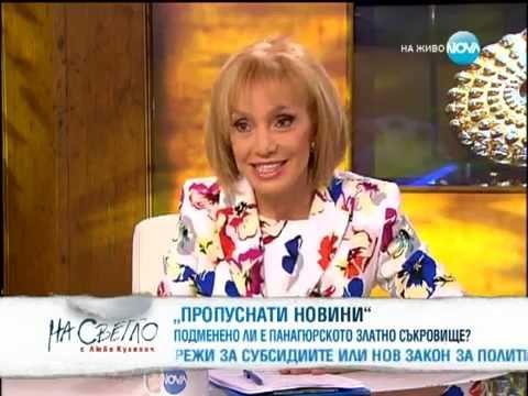 20140323 КЪДЕ Е ПАНАГЮРСКОТО СЪКРОВИЩЕ