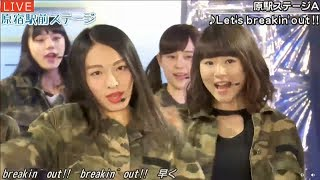 20170525 原宿駅前ステージ#50③『Let's breakin' out!!』原駅ステージA.