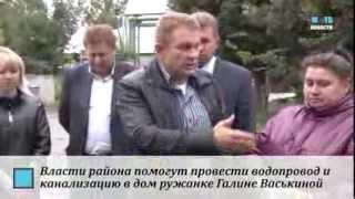 Власти района помогут провести водопровод и канализацию в дом ружанке Галине Васькиной(, 2013-09-23T06:47:03.000Z)