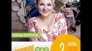 #HELPчас -Надежда Ангарская