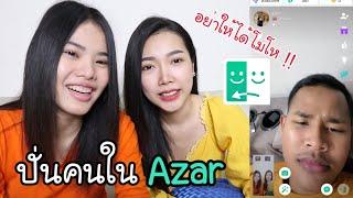แกล้งปั่นคนใน Azar จนหัวร้อน | พูดคนละเรื่องกับคนในแอพ Azar | MJ Special