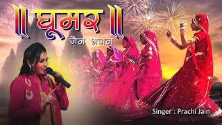 || घूमर || GHOOMAR Dance || The latest Jain Dance song  2017 # Singer Prachi Jain Official #