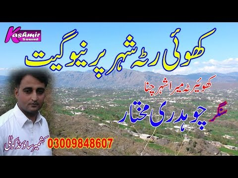 khoirata mera shar chana | CH Mukhtar | Choroi Program P-10 | 26-1-2018 | #Mahiya-Episode-594