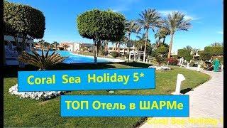Обзор ТОПового ОТЕЛЯ Coral Sea Holiday в Шарм эль Шейх Египет 2019 Отели Шарма sharm el sheikh