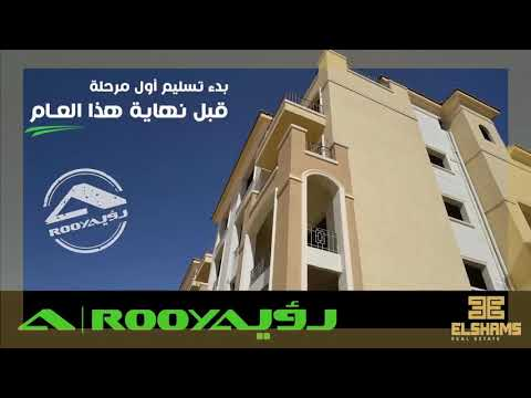 Stone Residence Immediate Delivery in New Cairo