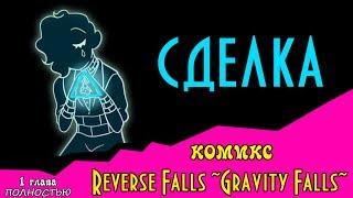 СДЕЛКА 1 глава ПОЛНОСТЬЮ Reverse Falls Gravity Falls