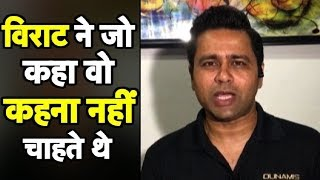 Aakash Chopra's Reaction On Virat's 'Leave India' Comment | Sports Tak