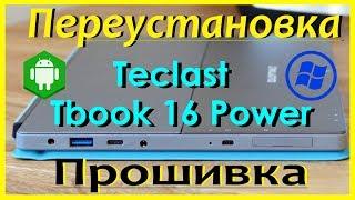 прошивка Teclast Tbook 16 Power После Неудачного Обновления/ Пошаговая Инструкция