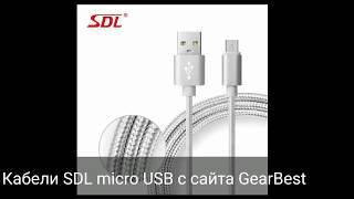 Якісний micro USB кабель SDL з сайту GearBest. Розпакування та міні тест.