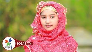 Desher Gaan: Valobaso Deshke  | Lal Foring Album | Bangla Kids Islamic Song by Sosas