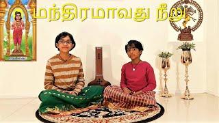 திருஞானசம்பந்தர் பெருமான் -மந்திரமாவது நீறு- திருஆலவாய் Manthiramavathu neeru, thiruneetru pathikam