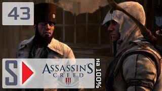 assassin's Creed III на 100  - #43 Рекруты. Нью-Йорк