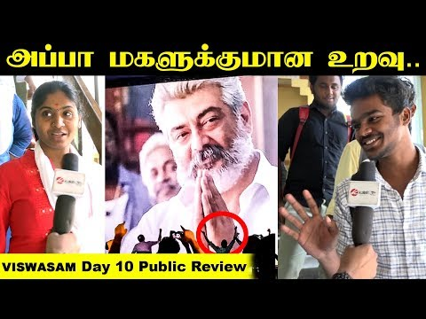 Appa Magalukumana Uravu Super - Viswasam 10th Day People Review | Thala Ajith | nayanthara | Cinema