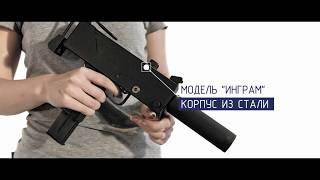 Лазертаг пістолет-кулемет LSD ІНГРАМ