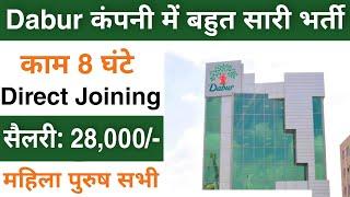 Dabur में निकली भर्ती | Dabur company job vacancy 2021 | Latest job notification | private job