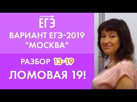 """Вариант ЕГЭ-2019 """"Москва"""". Разбор  13-19.  Ломовая 19 задача!"""