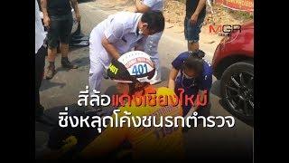 รถสี่ล้อแดงเชียงใหม่ซิ่งหลุดโค้งพุ่งชนประสานงารถตำรวจพังยับ-คนขับเจ็บหนัก