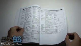Книга по ремонту автомобиля Фиат Альбеа (Fiat Albea)
