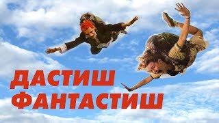 ДАСТИШ ФАНТАСТИШ | Комедия