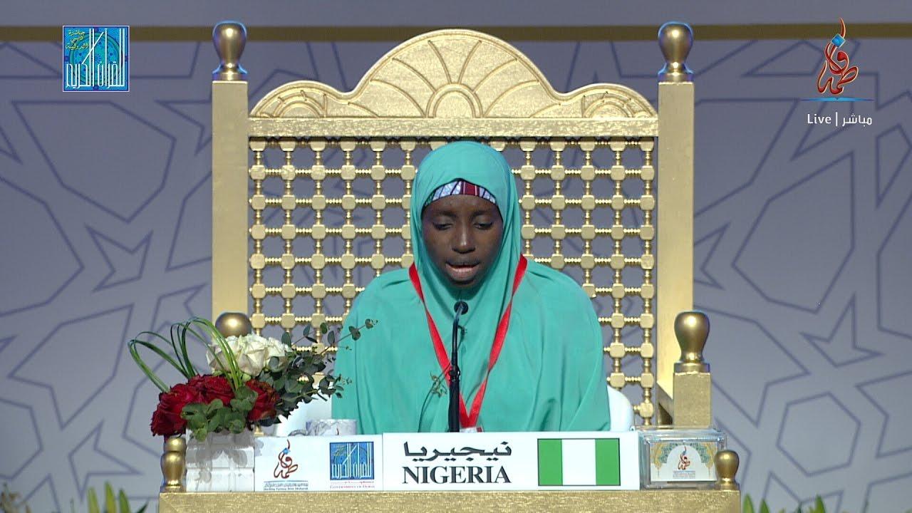 Download آمنة جعفر لادن -   نيجيريا | AMINA JAAFARU LADAN - NIGERIA