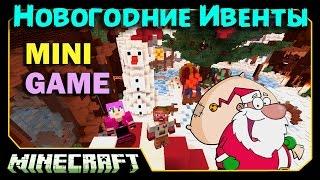Читер Легалас и подарки Санты - Minecraft Новогодние Ивенты - hypixel