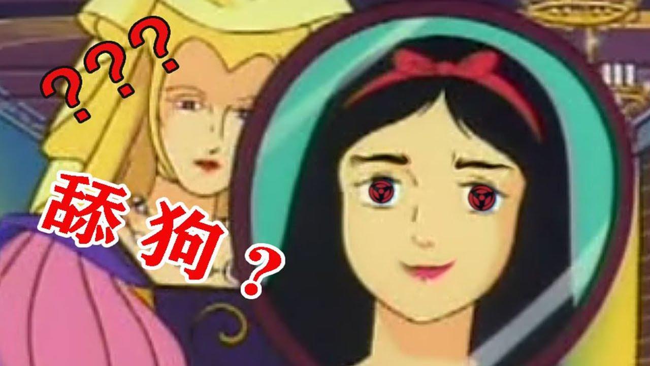 【冷淡熊】公主奇妙冒险3王后也有舔狗?