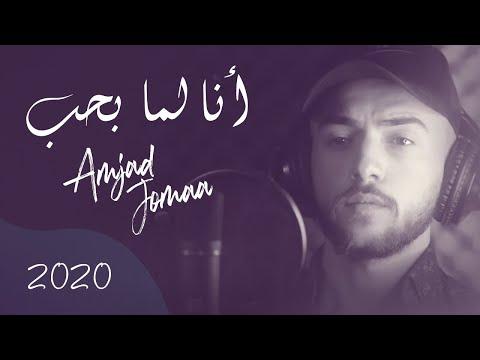 Amjad Jomaa - Ana Lamma Bheb (Music Video)   أمجد جمعة - أنا لما بحب