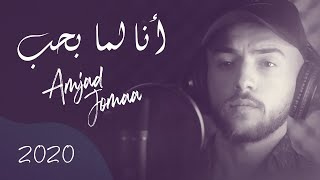 أغنية (أنا لما بحب)_Ana Lamma b7b [official music vedio] أمجد الجمعة_Amjad ALjomaa