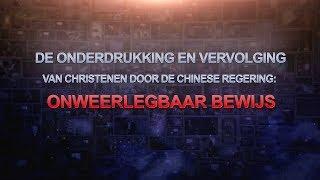 De onderdrukking en vervolging van christenen door de Chinese regering onweerlegbaar bewijs
