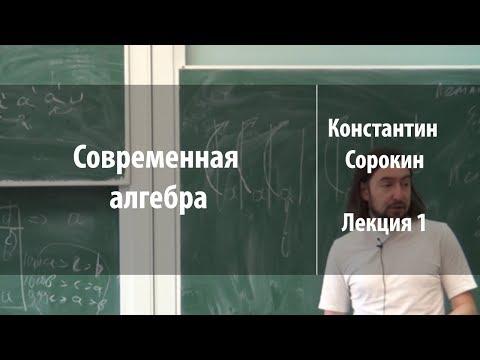 Лекция 1 | Современная алгебра | Константин Сорокин | Лекториум