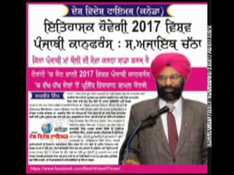 ajaib singh chatha speech at torronto about wishav punjabi conference 2017