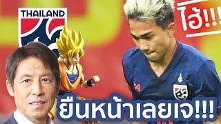 ทำได้ทุกอย่าง!!! ชนาธิป จ่อยืนกองหน้า-ทีมชาติไทย ยุคนิชิโนะ (เตรียมมันส์ได้เลย)