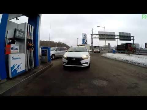 Lada Vesta - первая заправка! (4k, UHD)