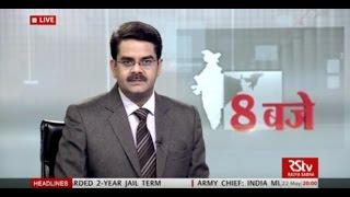 Hindi News Bulletin | हिंदी समाचार बुलेटिन – May 22, 2017 (8 pm)