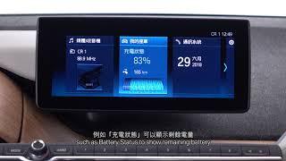 BMW i3 (2018+) - iDrive Menu Content Configuration