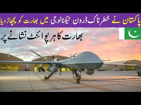 Pakistan Most Advanced Drone Technology 2018