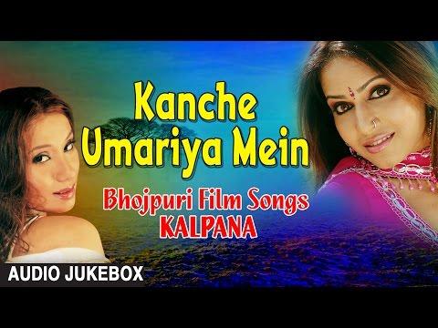 KANCHE UMARIYA MEIN | BHOJPURI FILM SONGS AUDIO JUKEBOX | SINGER - KALPANA, INDU SONALI, RIMLI