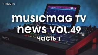 Musicmag TV News vol.49 part1