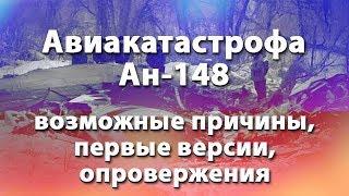 Авиакатастрофа Ан-148: возможные причины, первые версии, опровержения