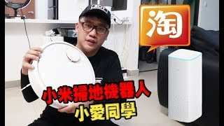 小米掃地機器人【淘寶開箱17/52】米家智能家居系列3  如何用小愛同學控制小米掃地機器人  小米  淘寶教學 马来西亚 taobao kokee 开箱 分享