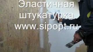 эластичная штукатурка на osb.wmv(Эластичная штукатурка для фасадов. Эластичная штукатурка на сип-панель. Фасадная эластичная штукатурка на OSB., 2011-02-13T08:37:01.000Z)